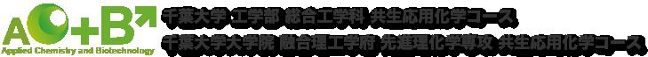 千葉大学総合工学科共生応用化学コース 千葉大学大学院融合理工学府先進理化学専攻共生応用化学コース